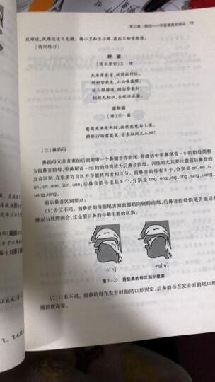 普通话语音与科学发声训练教程(新旧包装交替中,随机发货,旧版附赠光盘,新版附赠数字资源包,内容一样) 晒单图