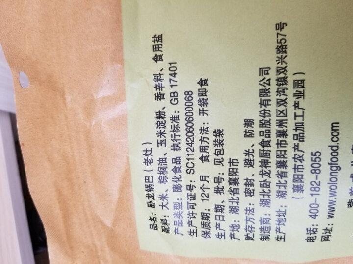 卧龙手工大米锅巴老灶锅巴襄阳特产休闲零食薯片膨化礼包爆辣味 400g/袋 晒单图