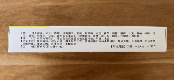 贵州百灵 百灵鸟 黄连上清片 24s*2板 泻火止痛 散风清热 解毒去火 晒单图