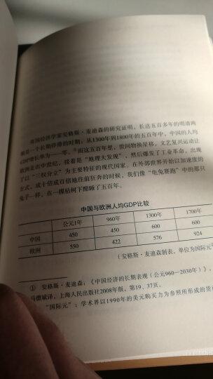 历代经济变革得失(典藏版) 晒单图
