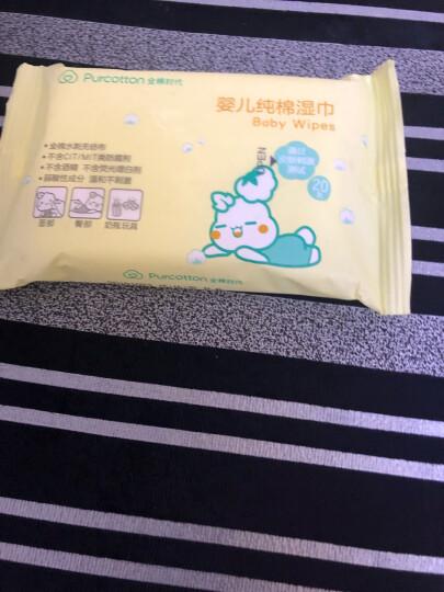 全棉时代婴儿湿巾宝宝纯棉湿纸巾小包便携装20*15cm 20片/袋 晒单图