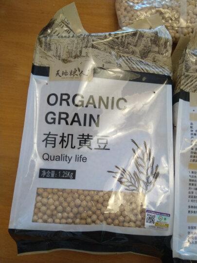 天地粮人 有机 黄豆 1.25kg(可发豆芽 打豆浆 大豆  粗粮杂粮 大米伴侣) 晒单图