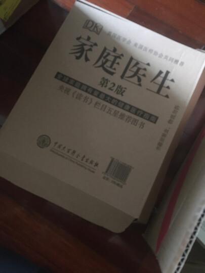 DK家庭健康套装 DK家庭医生+DK家庭用药指南(京东套装共2册) 晒单图