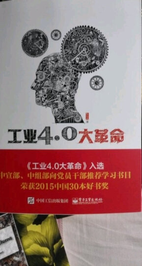 工业4.0大革命 晒单图