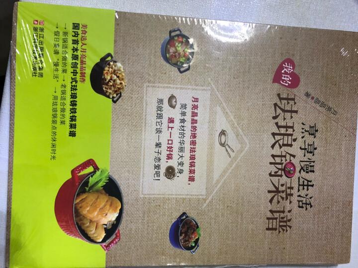 我的珐琅锅菜谱:烹享慢生活 晒单图