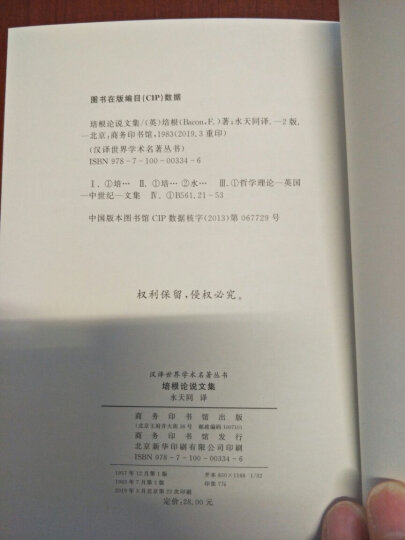 判断力批判(上卷)/汉译世界学术名著丛书 晒单图