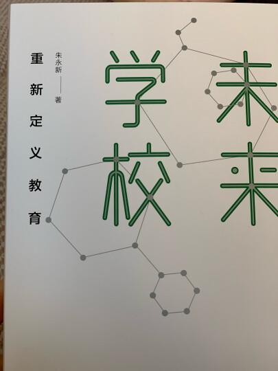 大学的精神 三联生活周刊文丛系列  中信出版社 晒单图