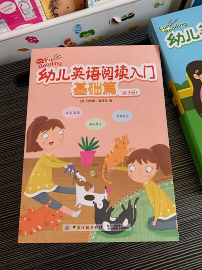 用美国幼儿园课本学英语(套装共3册) 晒单图