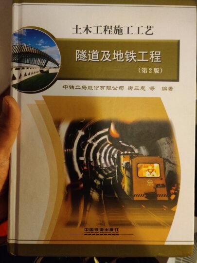 土木工程施工工艺:隧道及地铁工程(第2版) 晒单图