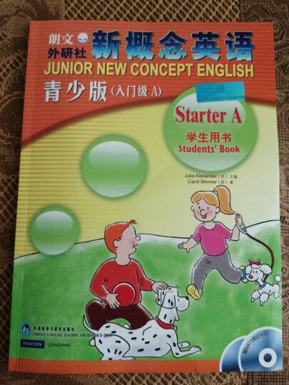 新概念英语青少版(入门级 学生用书+练习册 套装共4册 附光盘) 晒单图