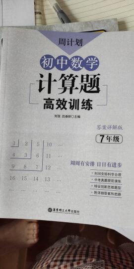 初中课外文言文阅读周计划·高效训练120篇:七年级 晒单图