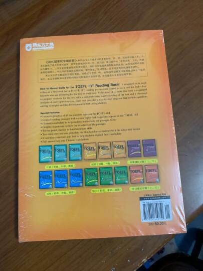 新东方 新托福考试专项进阶:高级写作(附MP3) 晒单图