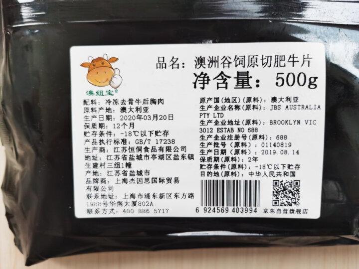 澳纽宝 澳洲原切肥牛片 500g/袋 进口谷饲原切牛肉生鲜 晒单图