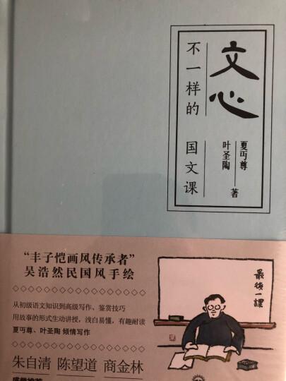 山海经全译 晒单图