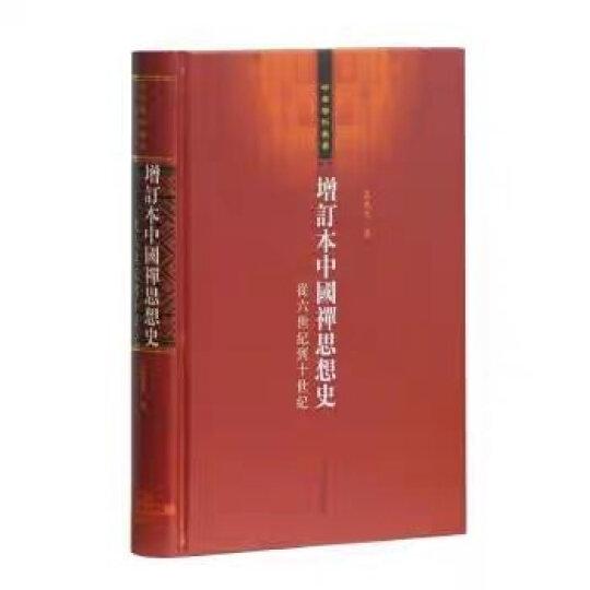 中国历史文化名人传丛书:逍遥游——庄子传(平装) 晒单图