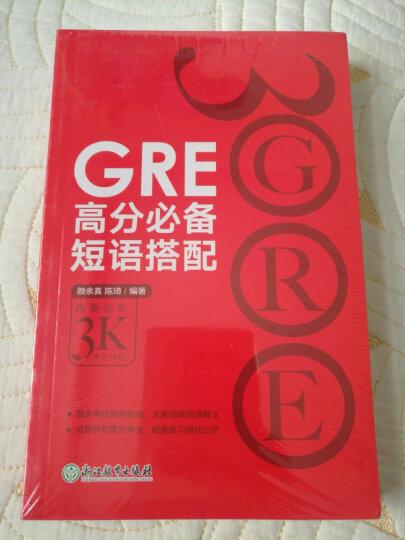 GRE/GMAT/LSAT长难句300例精讲精练 晒单图