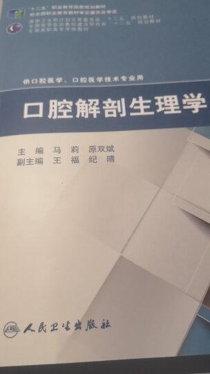 """口腔解剖生理学(第3版)/""""十二五""""职业教育国家规划教材 晒单图"""