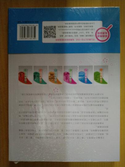 新编日语教程2(第3版 附MP3光盘1张) 晒单图