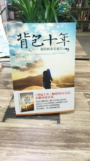 小鹏作品系列:只要不忘了回家的路+背包十年+我们为什么旅行(套装共3册) 晒单图