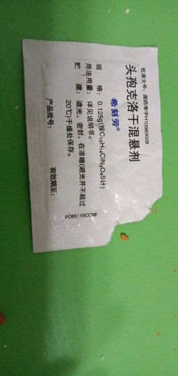 希刻劳头孢克洛干混悬剂0.125g*6袋  中耳炎  下呼吸道感染 晒单图