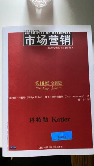人大经管 科特勒 市场营销:原理与实践(第16版·全新版) 晒单图
