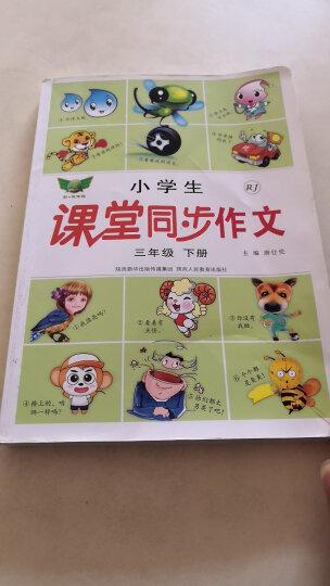 小学生课堂同步作文:四年级下册(人教版) 晒单图