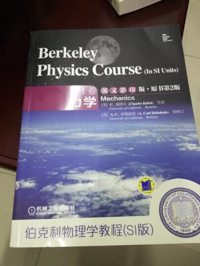 伯克利物理学教程(SI版)第1卷力学(英文影印版·原书第2版) 晒单图