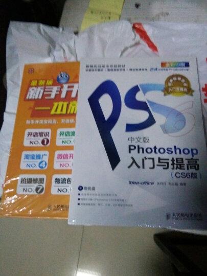 Photoshop入门与提高(中文版)(CS6版)(附CD光盘1张) 晒单图