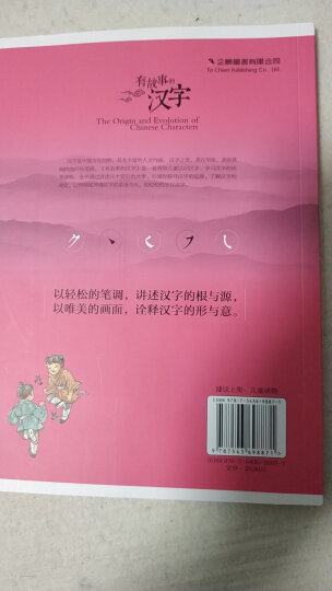有故事的汉字:认识自我篇 晒单图