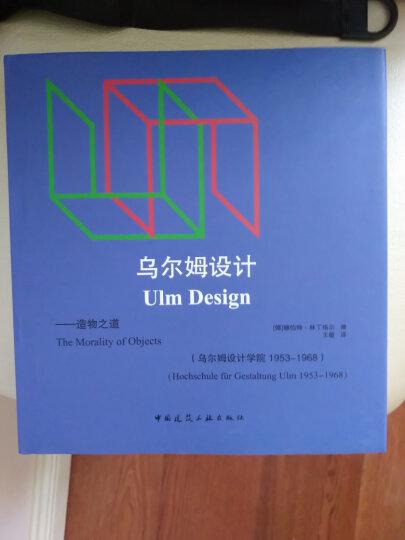 乌尔姆设计:造物之道 晒单图
