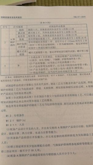 正版现货 特种设备安全监察条例(第549号) 晒单图