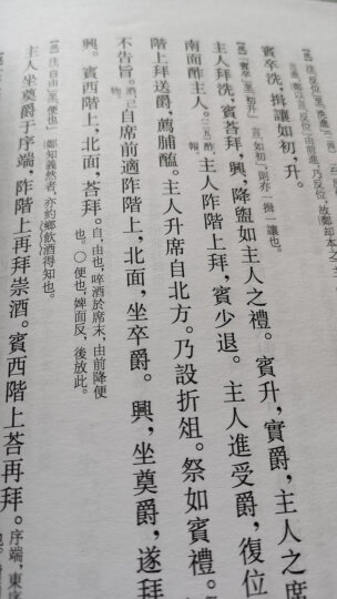 仪礼注疏(十三经注疏){全3册} 晒单图