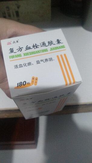 众生 复方血栓通胶囊0.5g*180粒 活血化瘀 益气养阴 症见视力下降或视力异常 眼底淤血 乏力 胸闷胸痛 晒单图