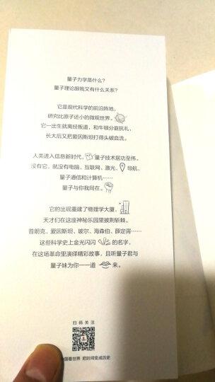 上帝掷骰子吗?:量子物理史话(全新修订精装珍藏) 【荐书联盟推荐】 晒单图