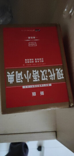 全套5册新华字典 1-6年级中小学生专用多功能笔顺最新编专用双色非第11现代汉语词典成语同近义工具书 晒单图