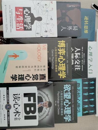 图解山海经:中国玄幻之源,上古神怪大全(2012全译彩色图解版) 晒单图