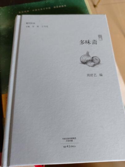 副刊文丛:多味斋 晒单图