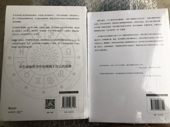 占星入门2本套 当代占星研究+内在的天空(占星学入门) 星盘解读书入门 伦敦占星学院用书 晒单图