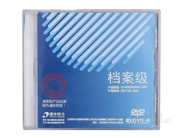 清华同方1-8X DVD-R 4.7GB单片装档案级刻录盘空白光盘专业档案级光盘制药公司/医院/企业 晒单图