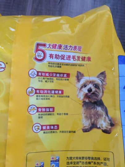 宝路 成犬狗粮 7.5kg海洋鱼味 泰迪茶杯犬柯基全犬种通用全价粮 晒单图
