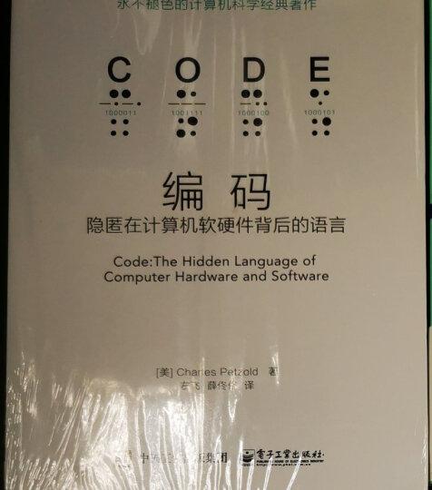 编码(隐匿在计算机软硬件背后的语言) 晒单图