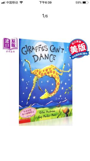 长颈鹿不会跳舞 英文原版绘本 Giraffes Can't Dance 亲子育儿情商教育 晒单图