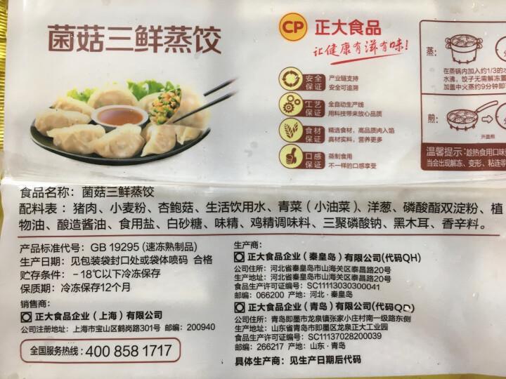 正大(CP) 猪肉韭菜蒸饺 460g 20只装 饺子 煎饺 火锅食材 早餐食材 晒单图