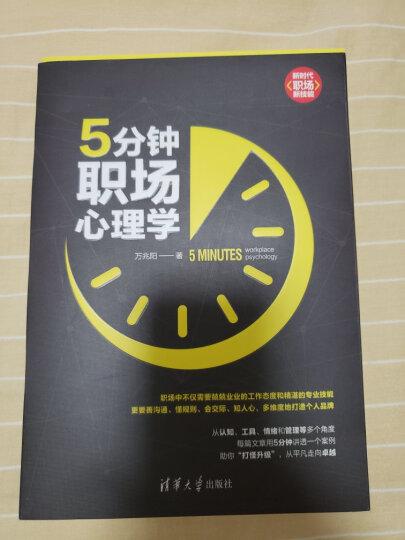 秘书工作手记 办公室老江湖的职场心法 晒单图