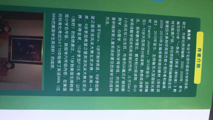做孩子最好的英语学习规划师 中国儿童英语习得全路线图 少儿英语学习方法兴趣培养[3-12岁] 晒单图