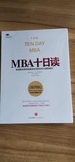 MBA十日读 美国著名商学院最受欢迎的MBA课程精华(第四版) 史蒂文·西尔比格 中信出版社 晒单图