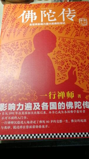 佛陀传:全世界影响力最大的佛陀传记 晒单图