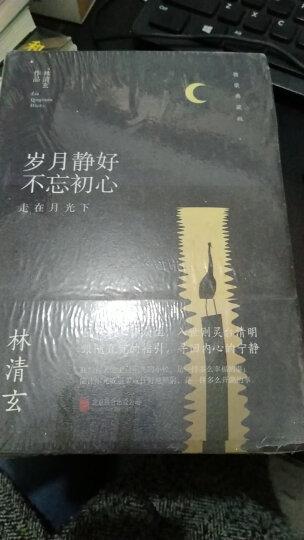 林清玄经典作品(精装典藏版):心外无物 随遇而安 晒单图