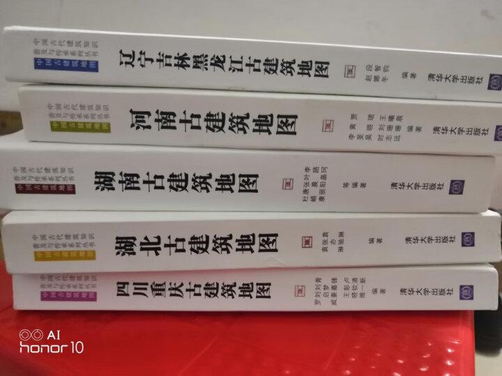 四川重庆古建筑地图(中国古代建筑知识普及与传承系列丛书中国古建筑地图) 晒单图