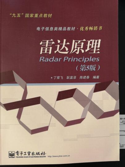 雷达原理(第5版) 晒单图